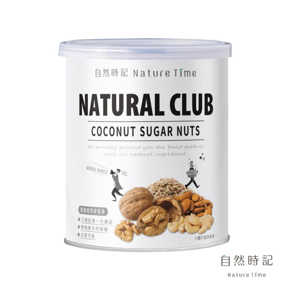【自然時記】椰蜜烤堅果(罐) 0
