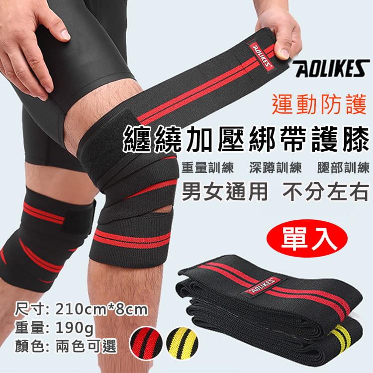 纏繞加壓綁帶護膝 0