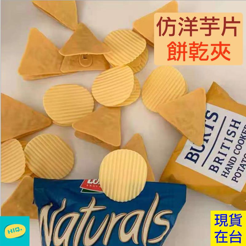 【高品質】洋芋片造型夾5入 封口夾 0