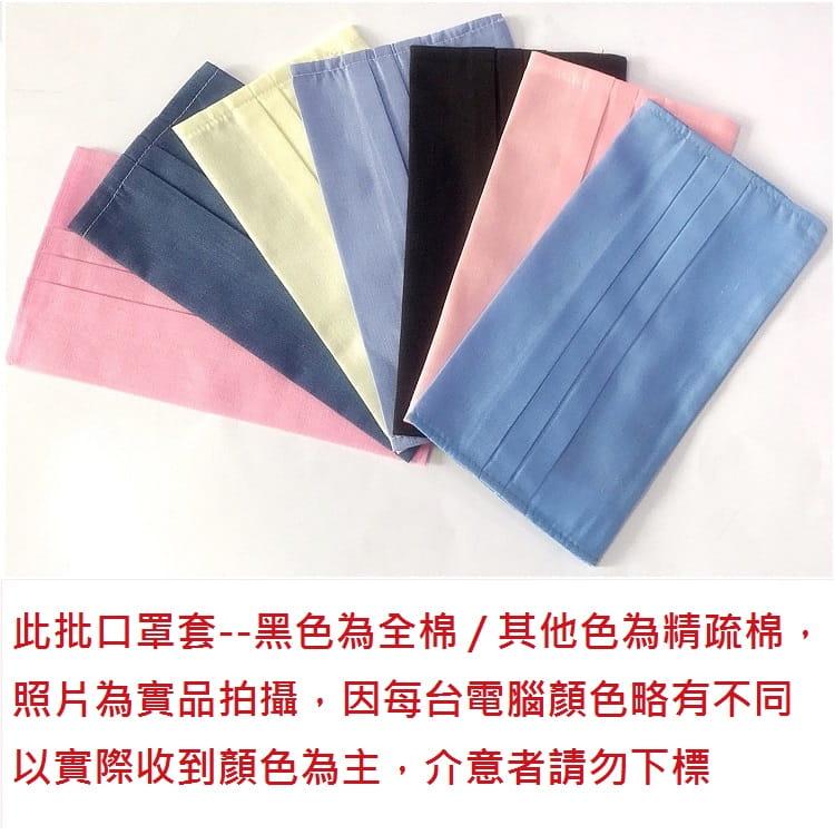 MIT素色棉布三折款口罩保護套 透氣薄款 (顏色隨機)【AG06008】 9