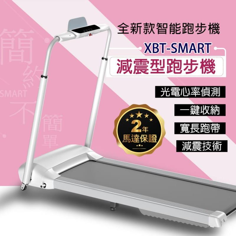 減震型全新款智能跑步機 XBT-SMART