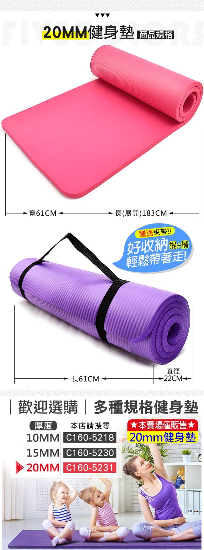 加厚20MM健身墊(送束帶) 瑜珈墊止滑墊防滑墊運動墊遊戲墊 9