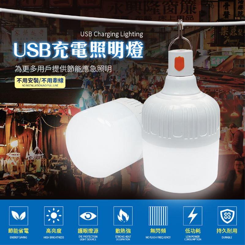 智能充電懸掛式LED燈泡20W 1