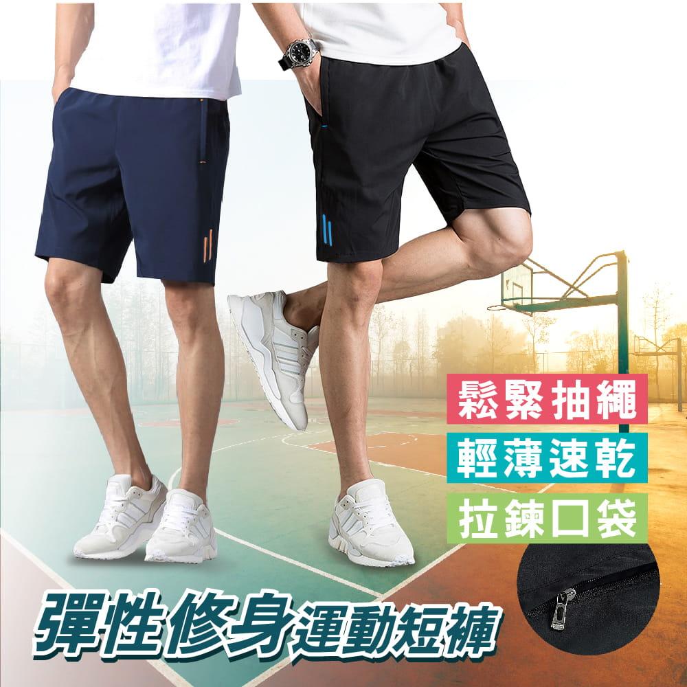 【NEW FORCE】彈性修身鬆緊腰帶男短褲-2色可選 0