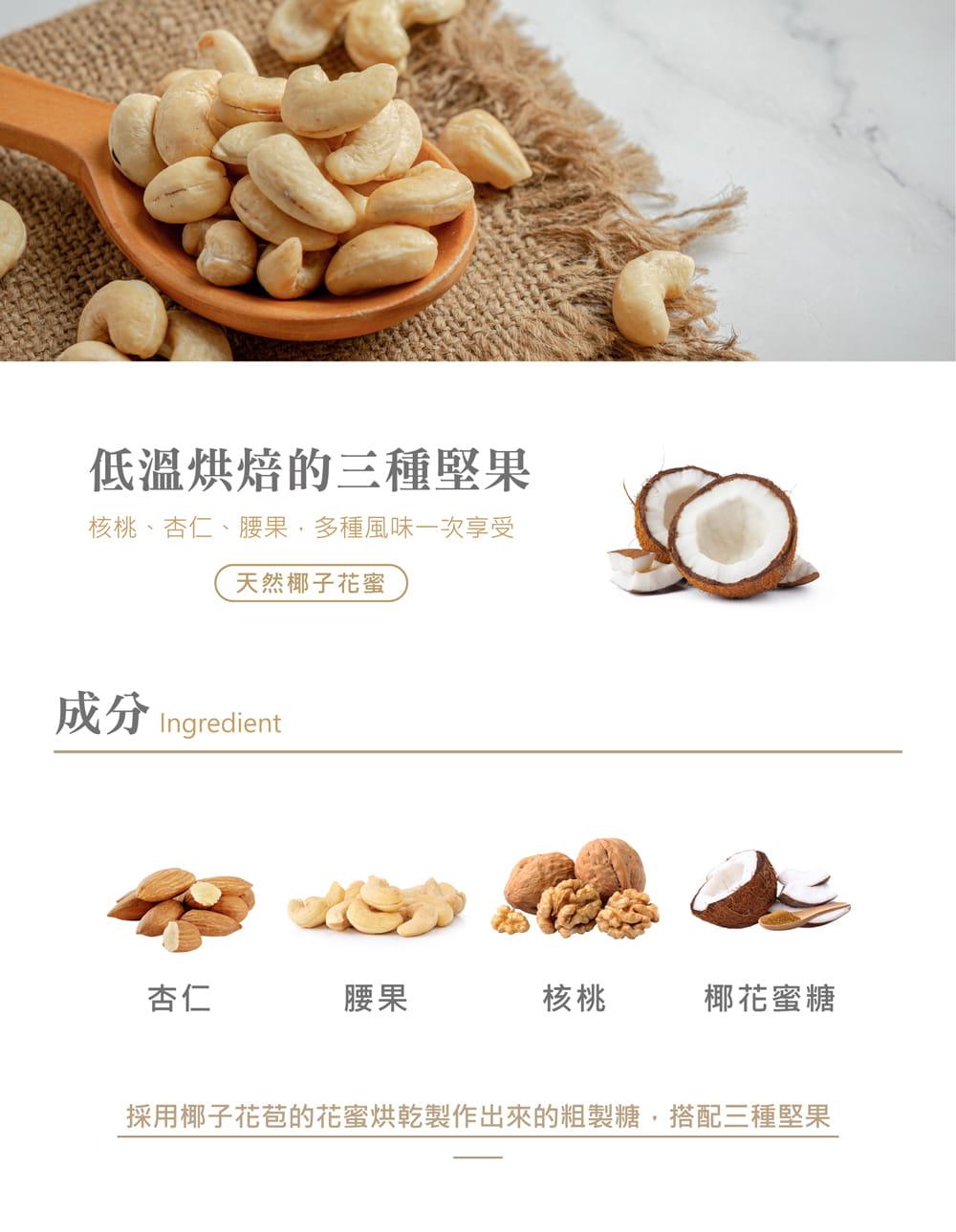 【自然時記】椰蜜烤堅果(罐) 1