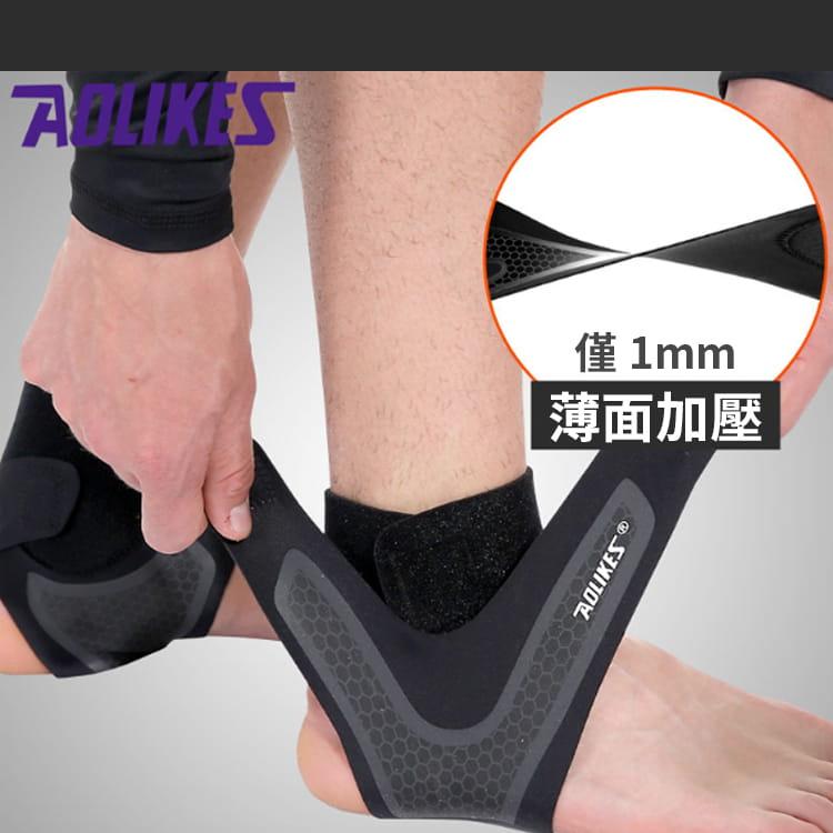 【Aolikes】專業運動防護透氣護腳踝(雙重加壓固定) 1