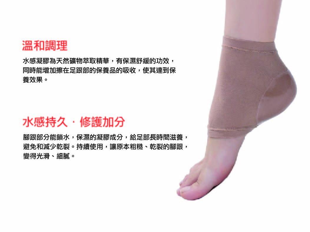 日夜間保濕防乾裂護足套(雙) 男女款腳後跟護足襪套 1