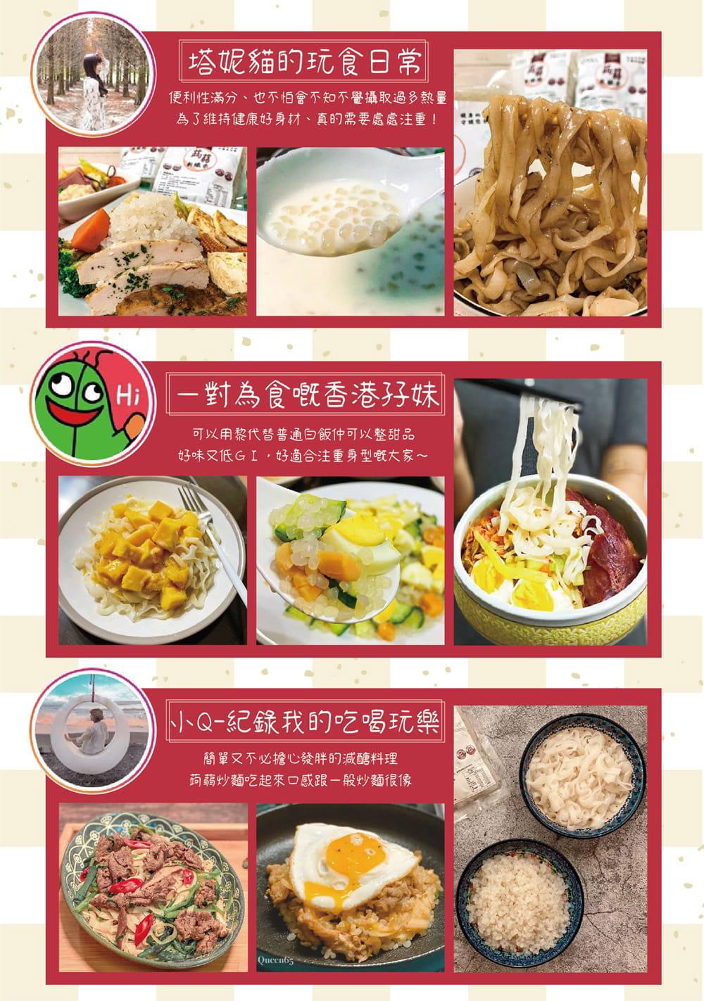 【搭嘴好食】低卡蒟蒻纖麵 輕食蒟蒻麵 7