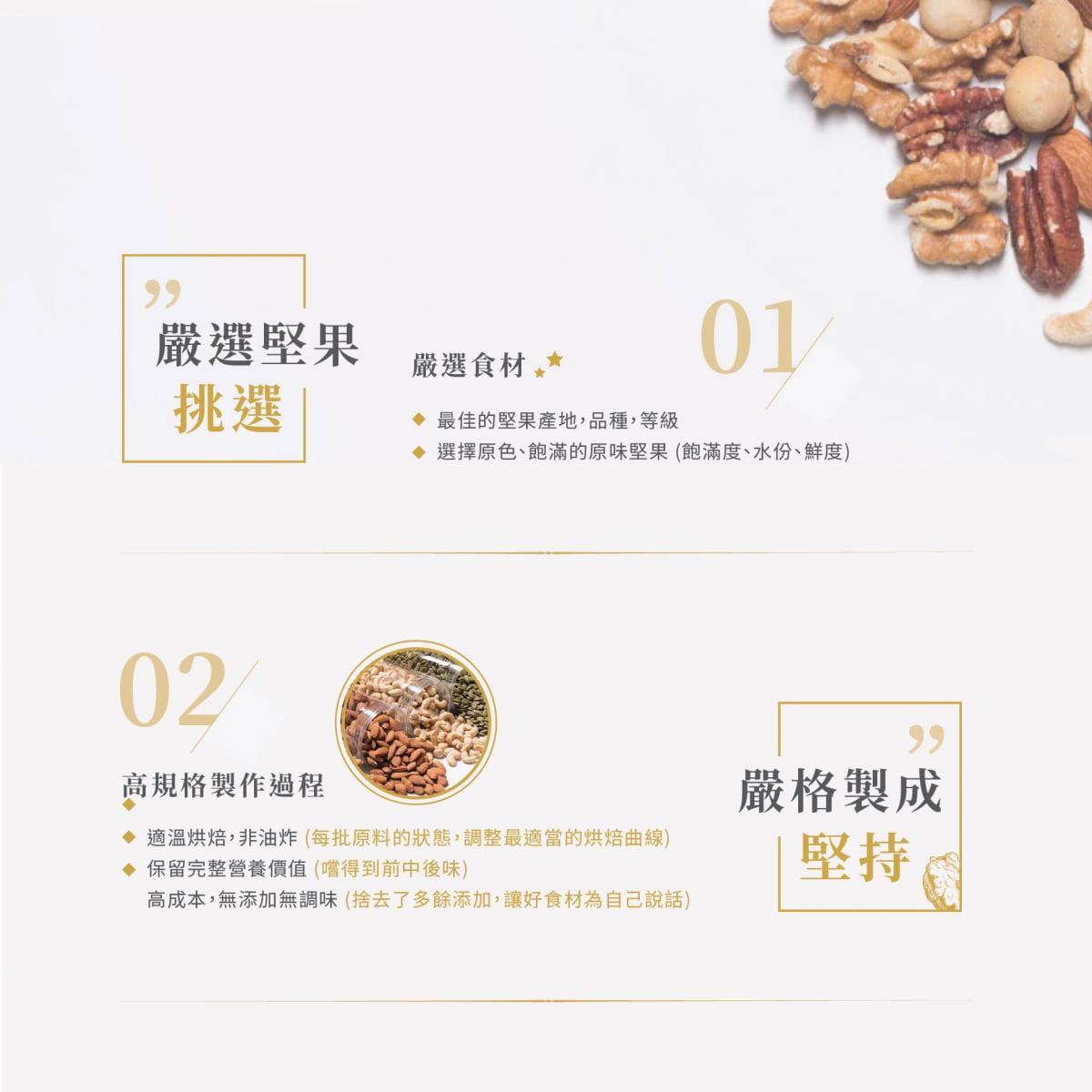 【謝謝堅果】 原味綜合五堅果/核桃/腰果/杏仁(多口味任選) 2