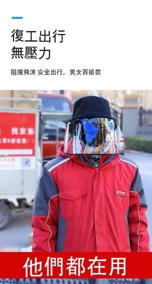 【台灣現貨】防護帽 防飛沫帽 透明面罩  飛沫阻擋 防護面罩  隔離唾沫 防疫用品 2