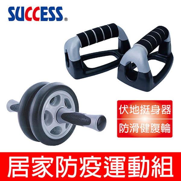 居家防疫運動組 成功 伏地挺身器(熨斗型)S5205+防滑健腹雙輪 S5204 0