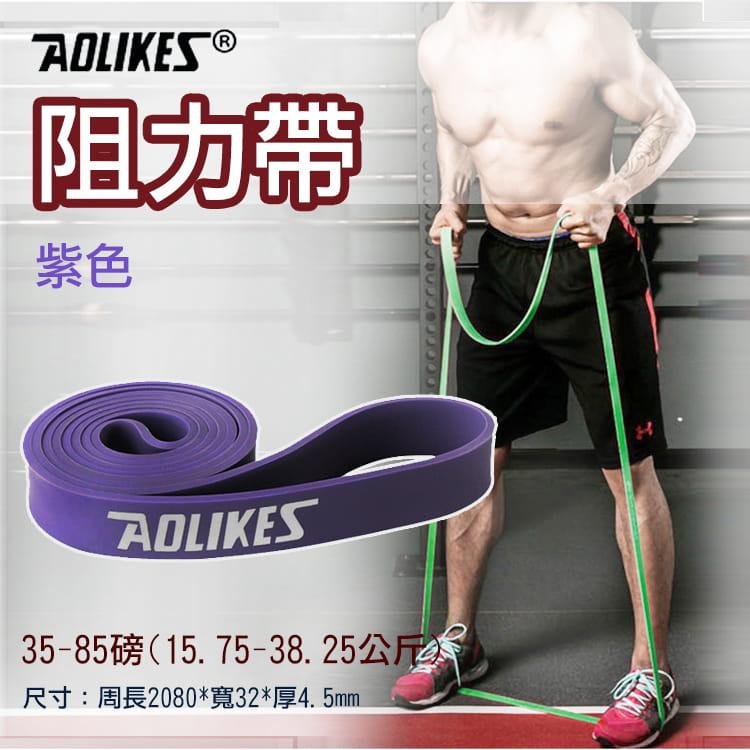 Aolikes阻力帶-紫色35-85磅 0