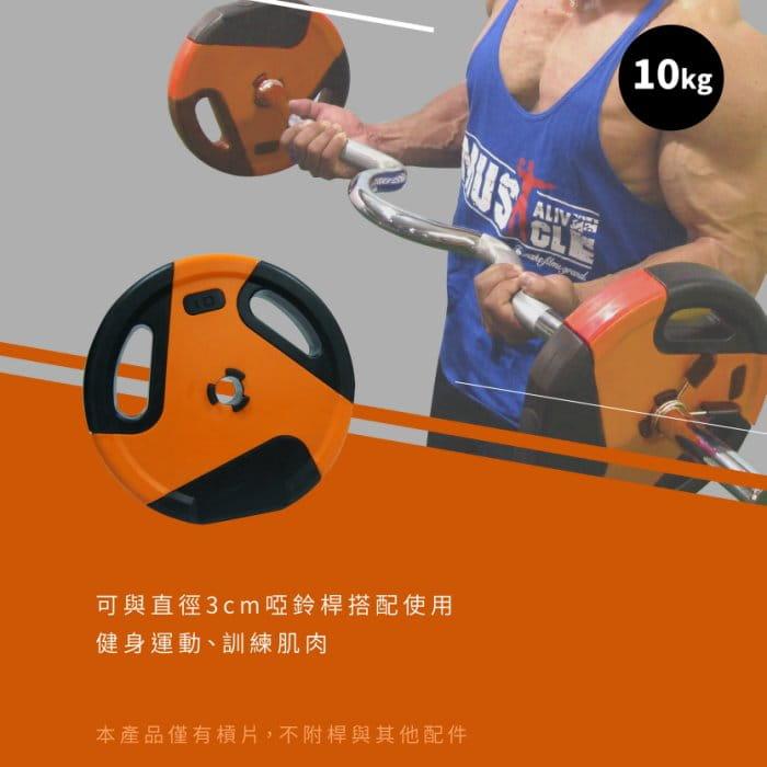 【Healgenart】10kg炫彩啞鈴槓片 3