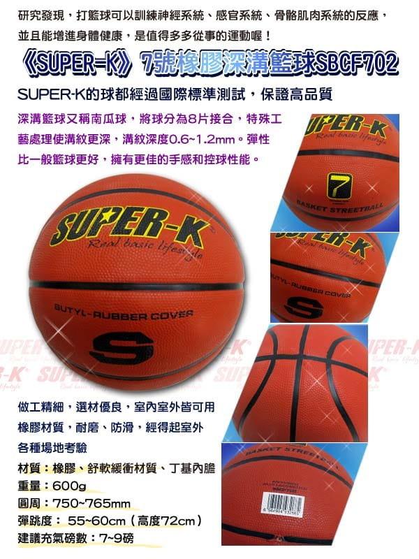 【史酷迪】SUPER-K 7號橡膠深溝籃球 1