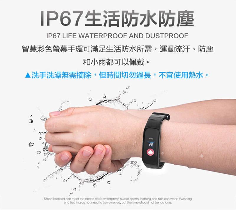 智能觸控防水藍牙手環(送三色錶帶) 17