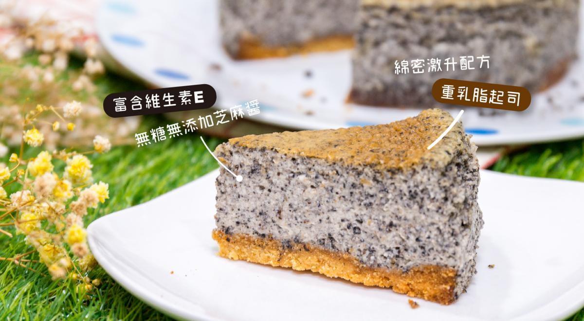 【甜野新星】【低碳】無糖無澱粉 濃香重乳酪蛋糕 12