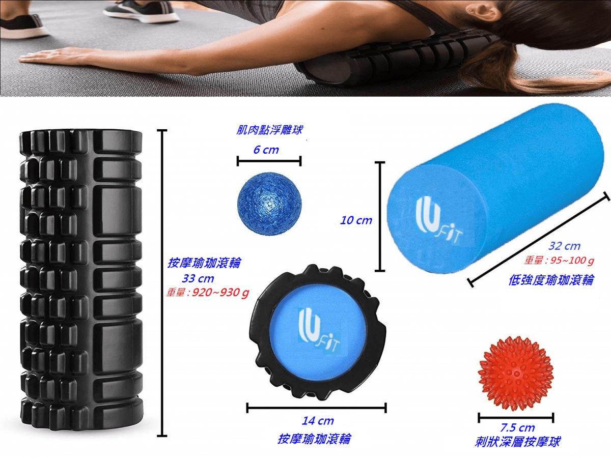 周年慶優惠【u-fit】外銷歐美全方位按摩紓壓瑜珈滾輪5件組 2
