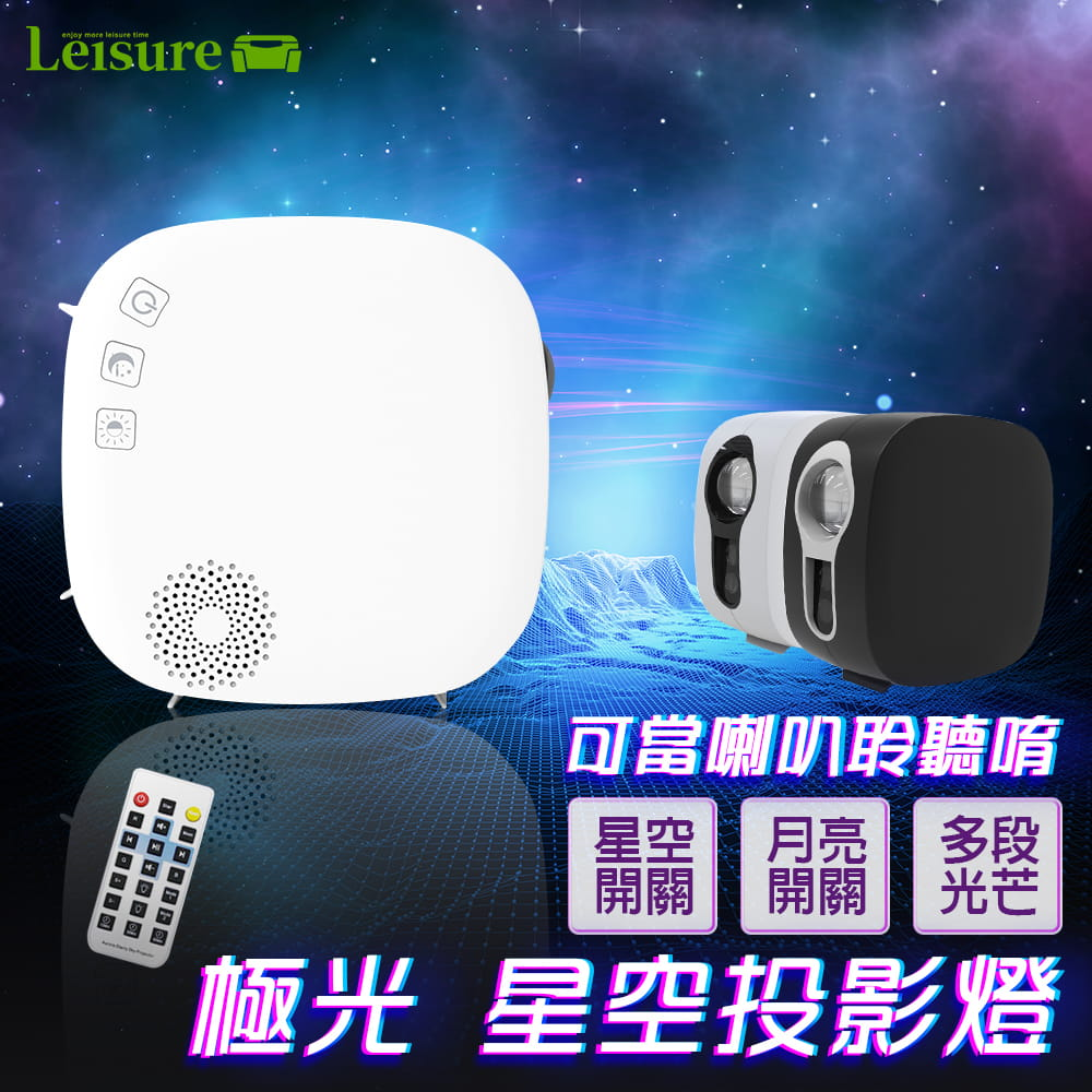 【Leisure】多段光芒 極光星空投影燈 9種星空變化 音樂播放 星空燈 投影燈 投影儀 投影 0