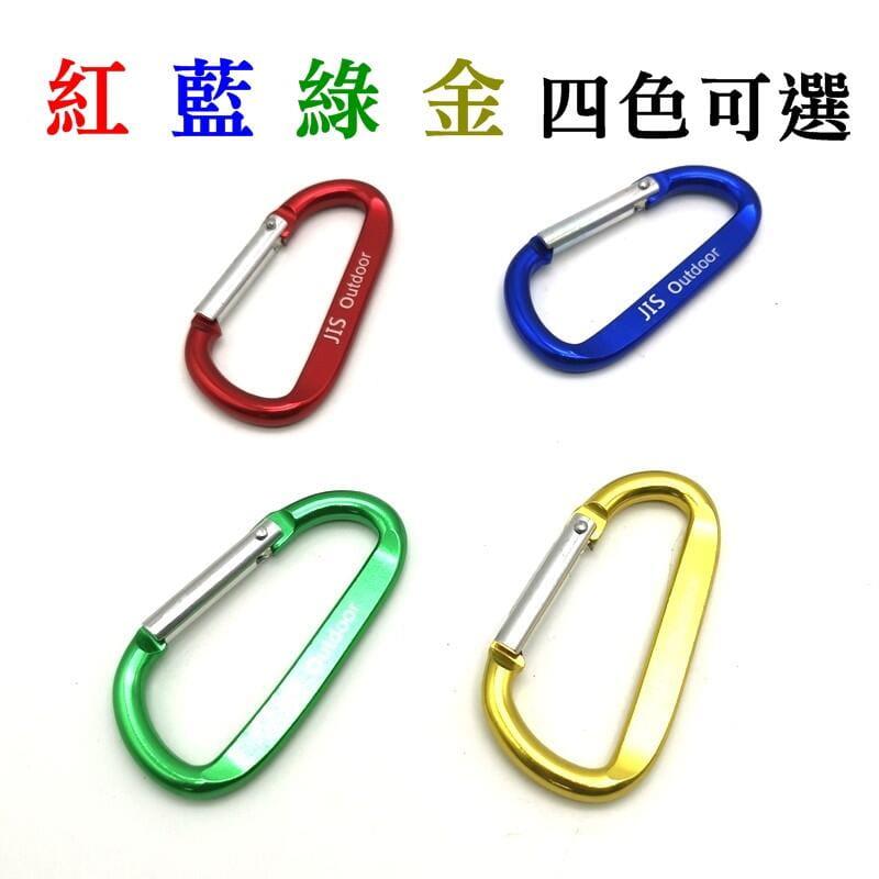 【珍愛頌】AJ088 附收納袋 鋁合金大號登山扣(10入) 4