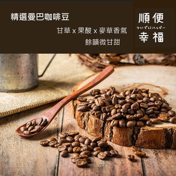 【順便幸福】-清香果酸曼巴咖啡豆1袋(一磅454g/袋)【可代客研磨咖啡粉】 4