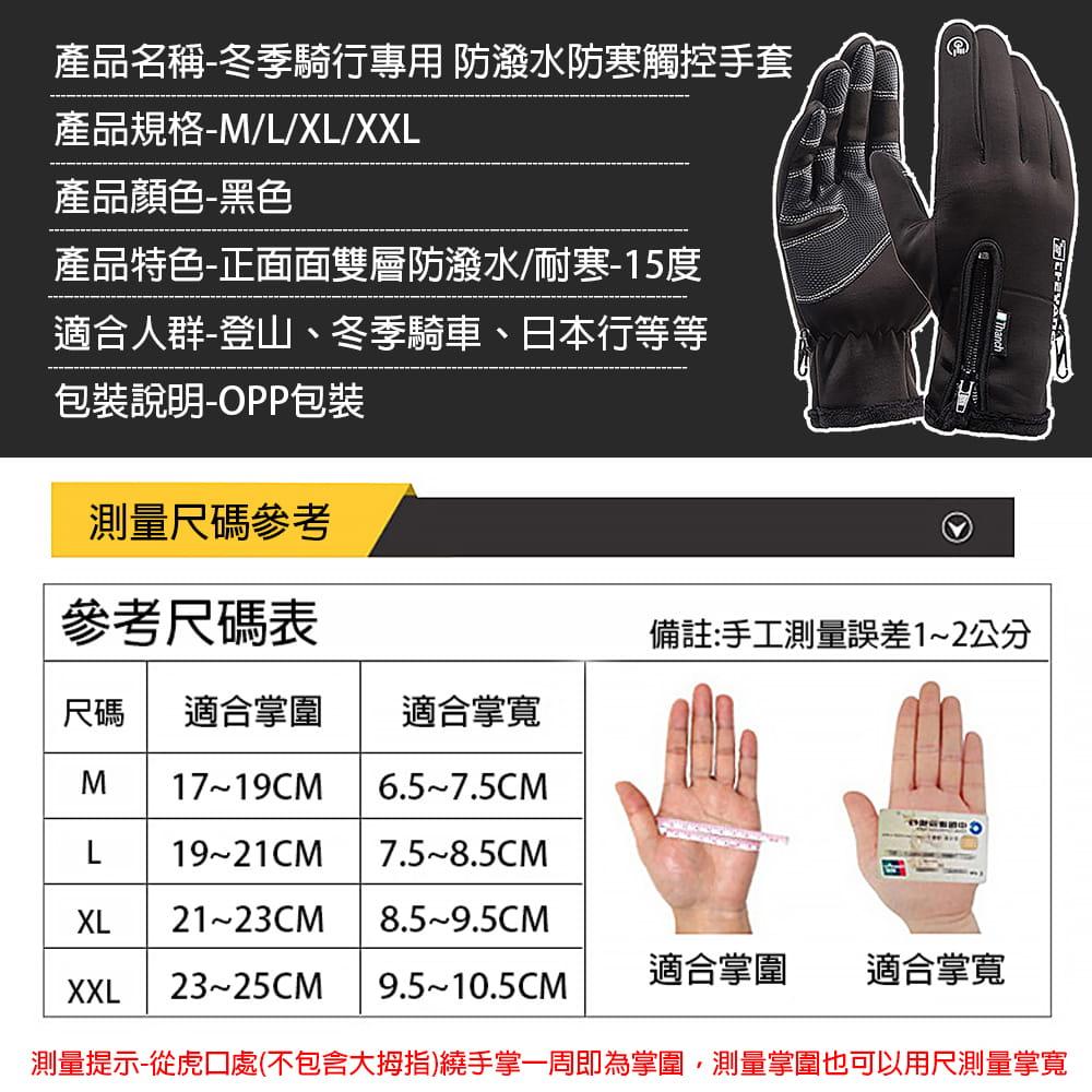 防寒觸控防風手套 2
