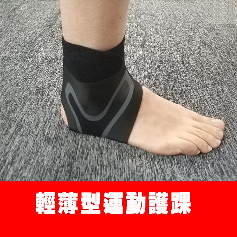 輕薄式護踝 超薄 加壓護踝 護腳踝 八字固定