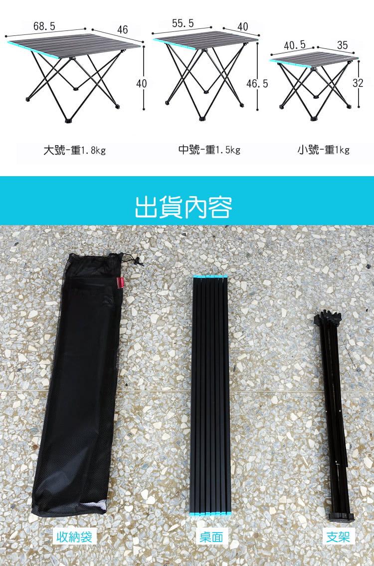 【大號】新款-鋁合金折疊桌(非傳統型彈力繩)贈收納袋 5