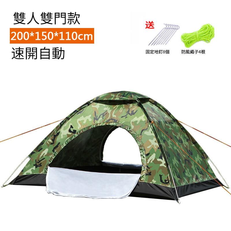 戶外運動全自動帳篷2人戶外雙人單人帳篷3-4人沙灘防曬防雨自駕遊野外露營 1