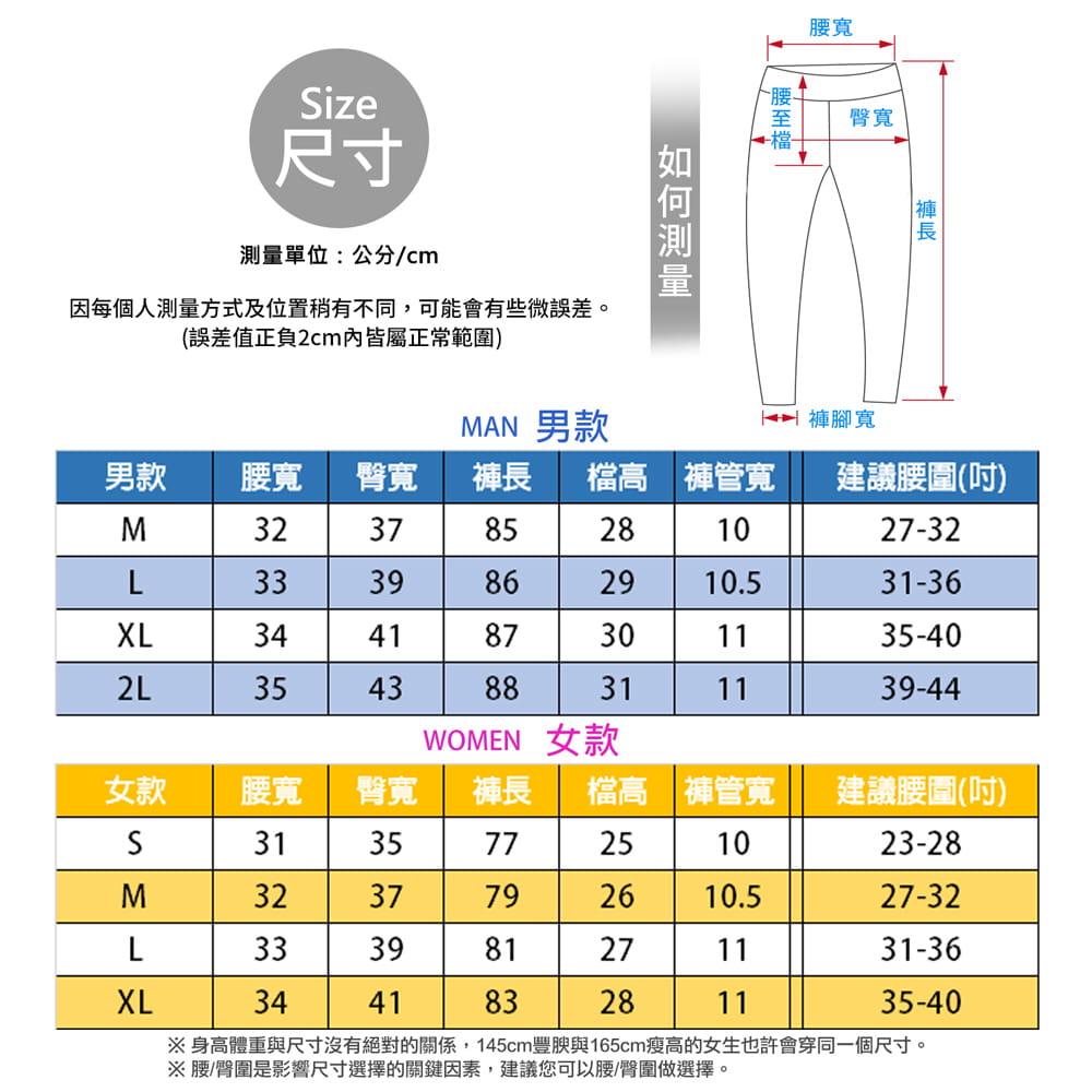 【GIAT】台灣製UPF50+防曬機能運動排汗褲(男女款) 16
