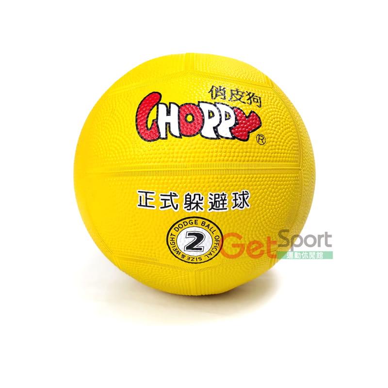 TROPS 2號俏皮狗躲避球