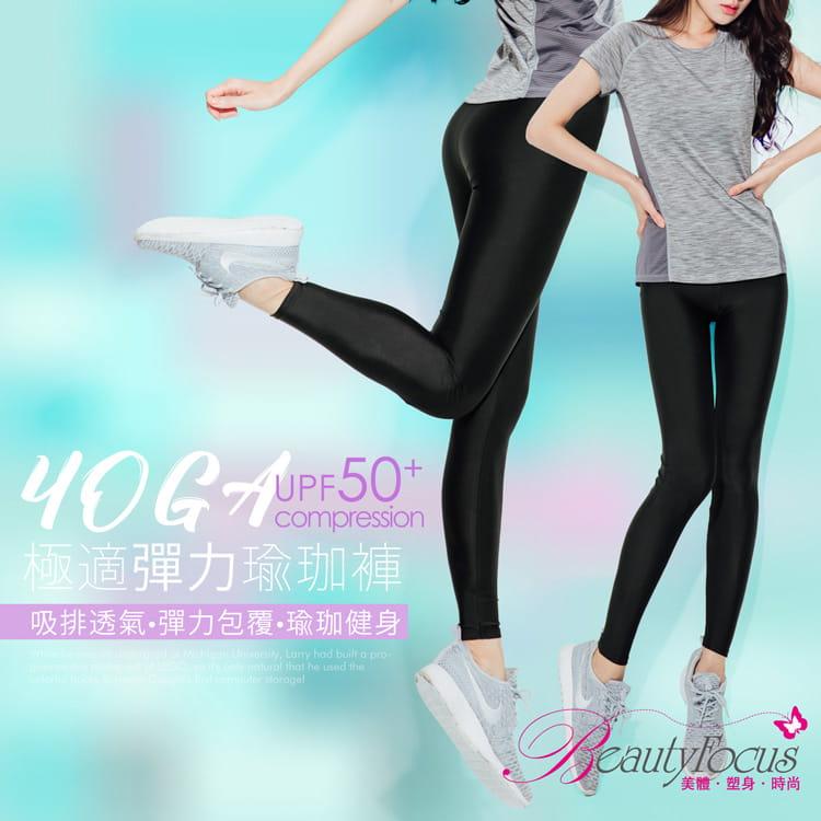 【BeautyFocus】全彈力速乾運動壓力褲5812 0