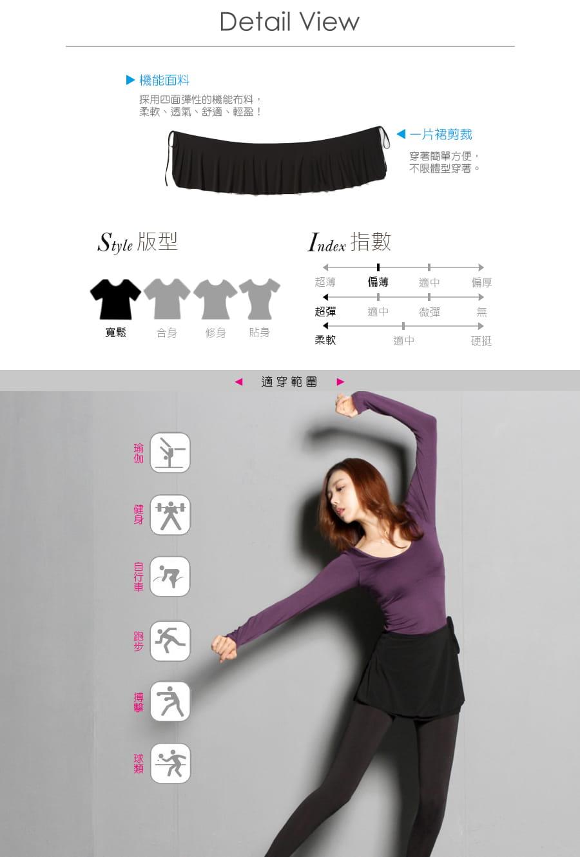 【Un-Sport高機能】高彈透氣萬用一片式運動短裙(瑜伽/健身/跳舞) 6