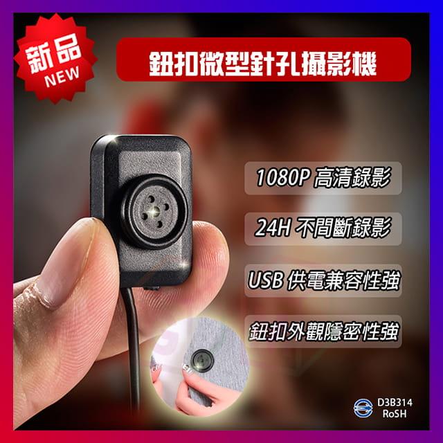 迷你攝影機 運動攝影 鈕扣型迷你攝影機 24H不斷電錄影 空拍機監視密錄器 高清1080 0