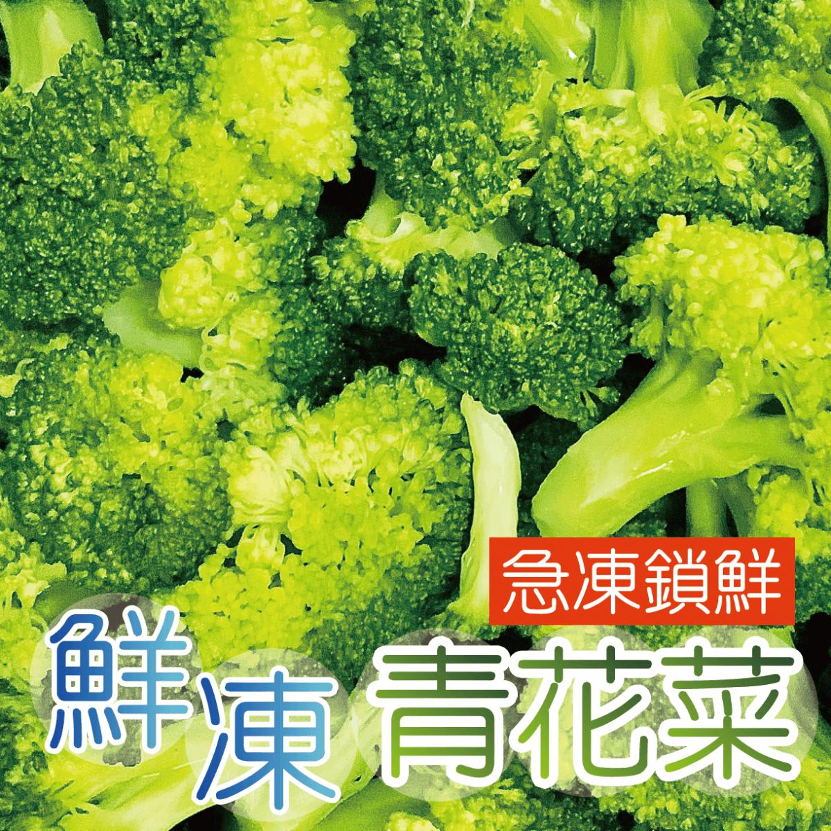 【田食原】鮮凍青花菜1KG 綠花椰菜 冷凍蔬菜 健康減醣 健身餐 養生團購美食 好吃方便 低熱量 0