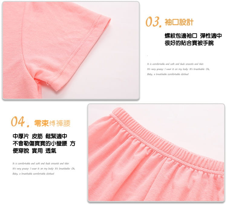 【JAR嚴選】兒童冰絲防蚊休閒兩件套套裝 6