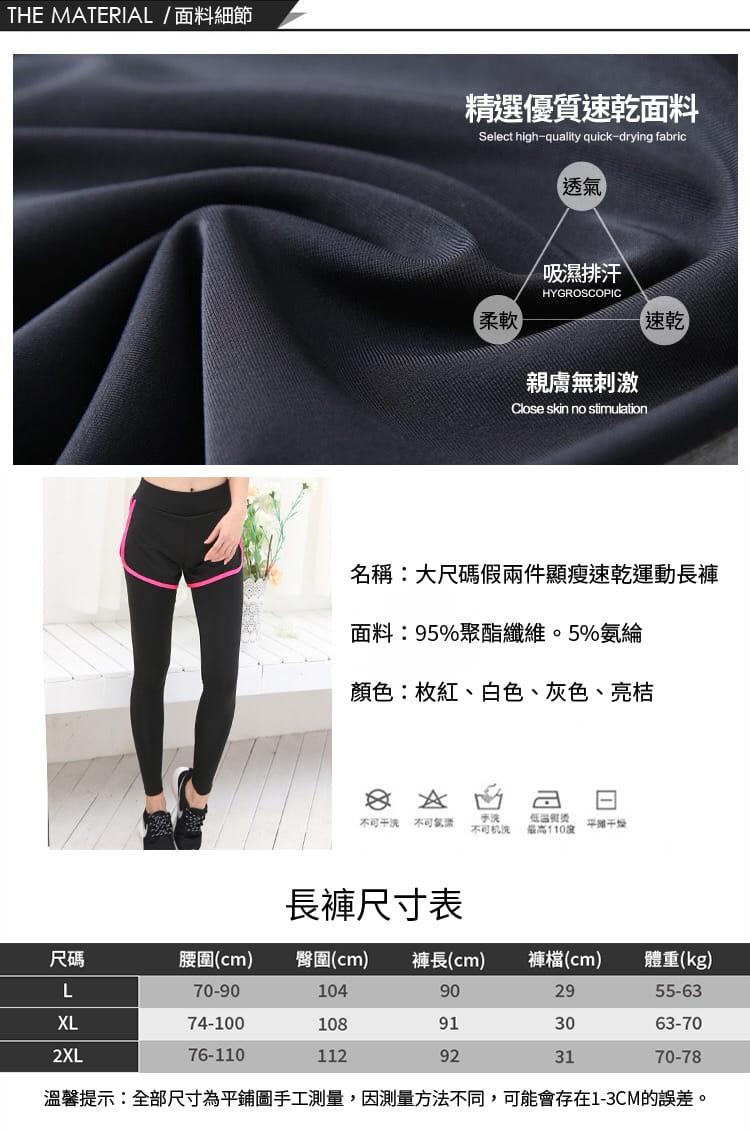 加大尺碼速乾顯瘦假兩件健身運動褲 17