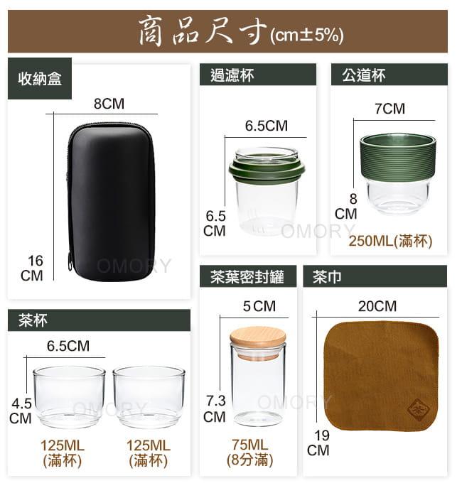 【OMORY】glass旅用茗茶組(1壺2杯)/便攜式泡茶組/功夫茶具組/泡茶組-贈茶葉密封罐/茶巾 7