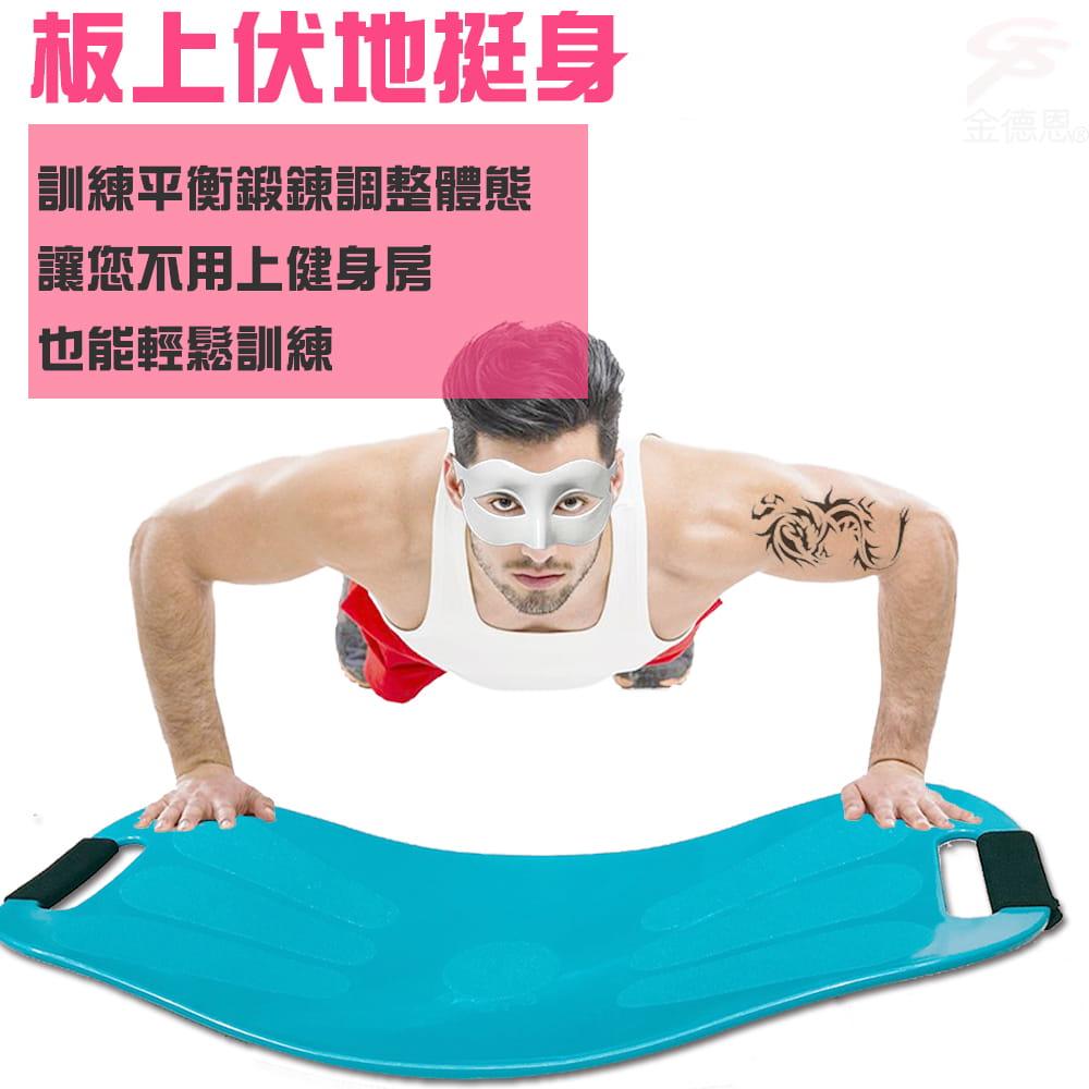 【金德恩】MIT 居家平衡握力訓練運動組(平衡板+彈力球) 4