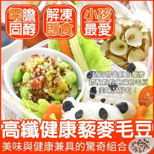 《極鮮配》窈窕健康藜麥毛豆輕食 0