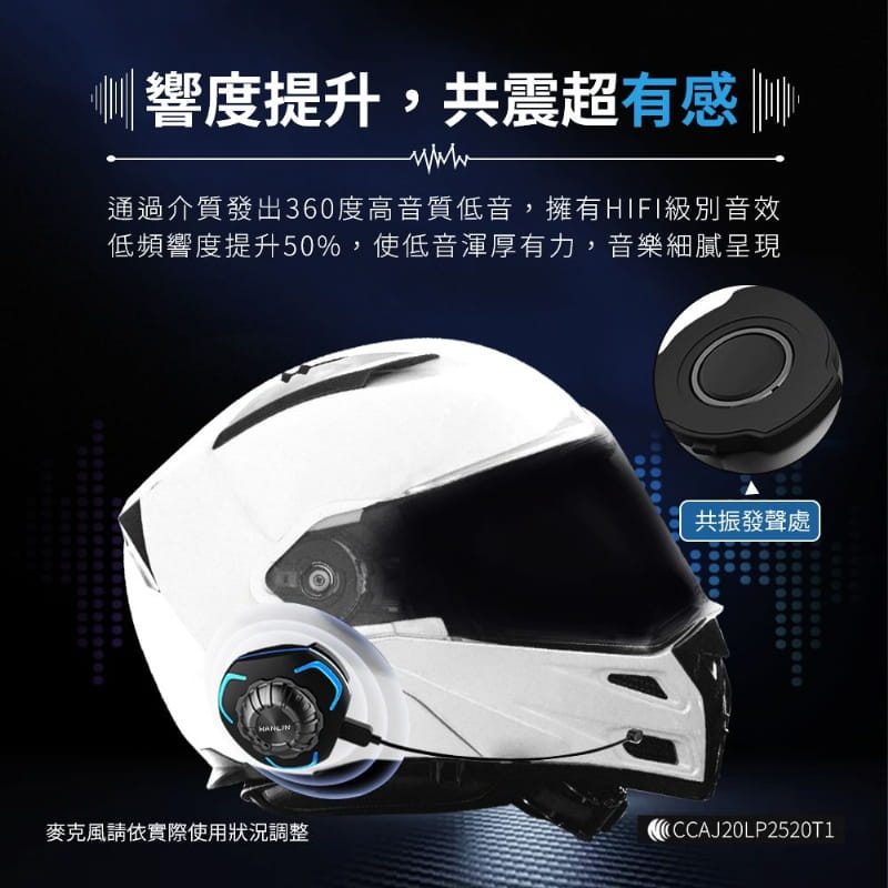 骨傳導安全帽藍芽耳機 藍芽耳機 呼叫SIRI 防水IP68 安全帽藍芽耳機 HANLIN 1