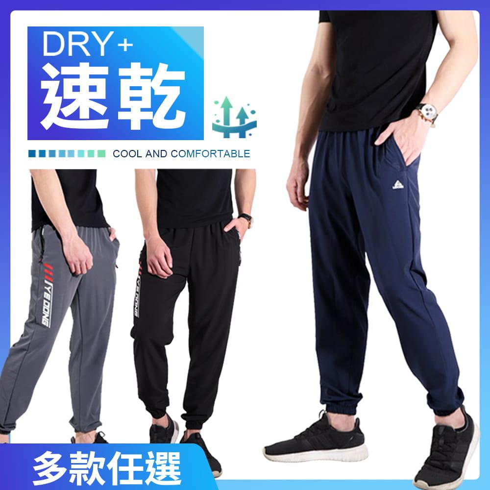 【JU休閒】機能涼爽 透氣速乾 吸溼排汗束口運動褲 速乾褲(多款任選) 0