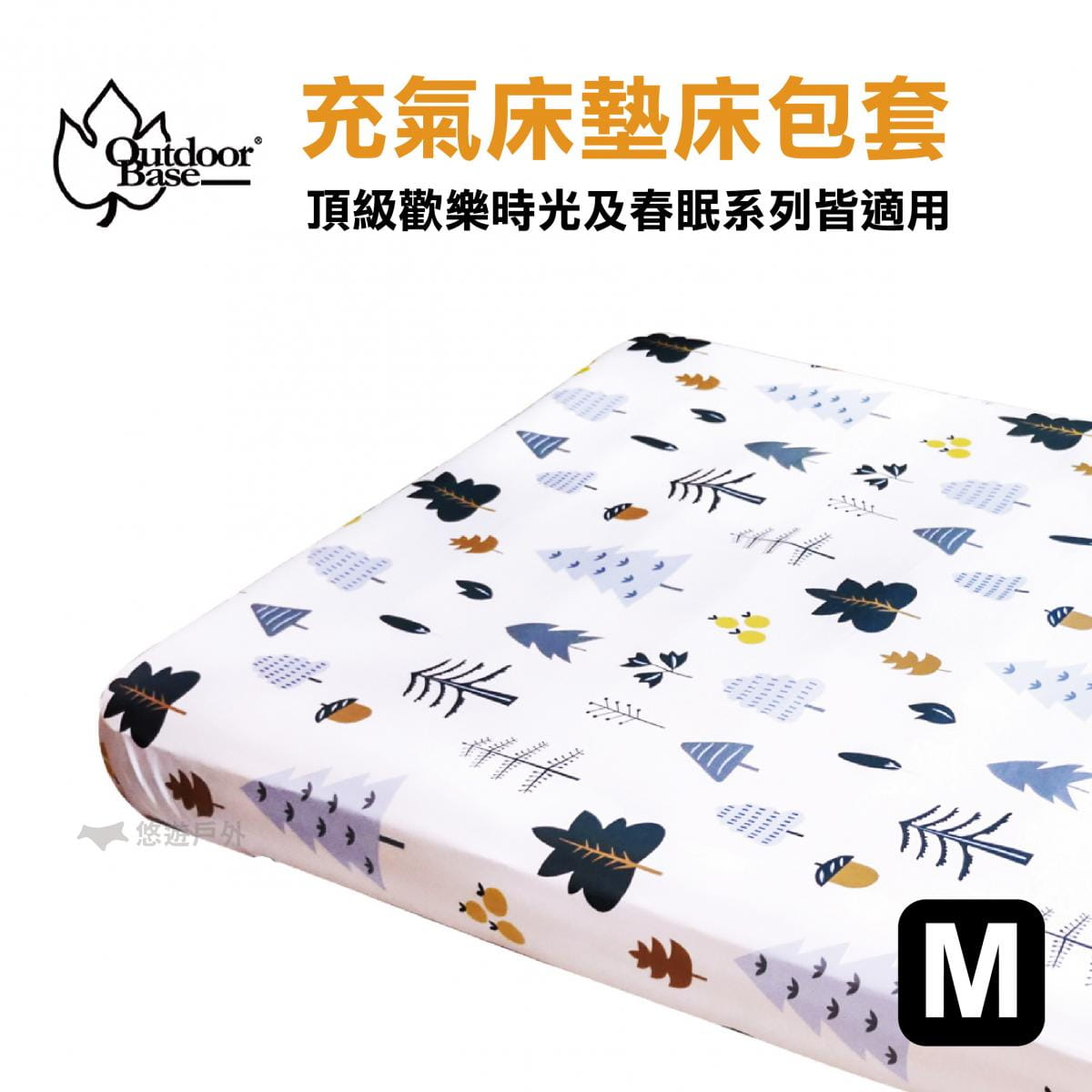 【新品上市】充氣床墊床包套 舒柔布 150x200x30cm (M)