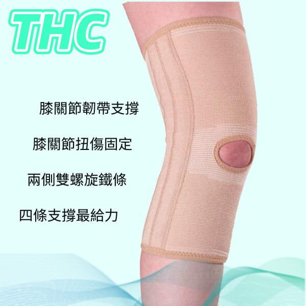 【居家醫療護具】【THC】膝關節加強型護膝 0
