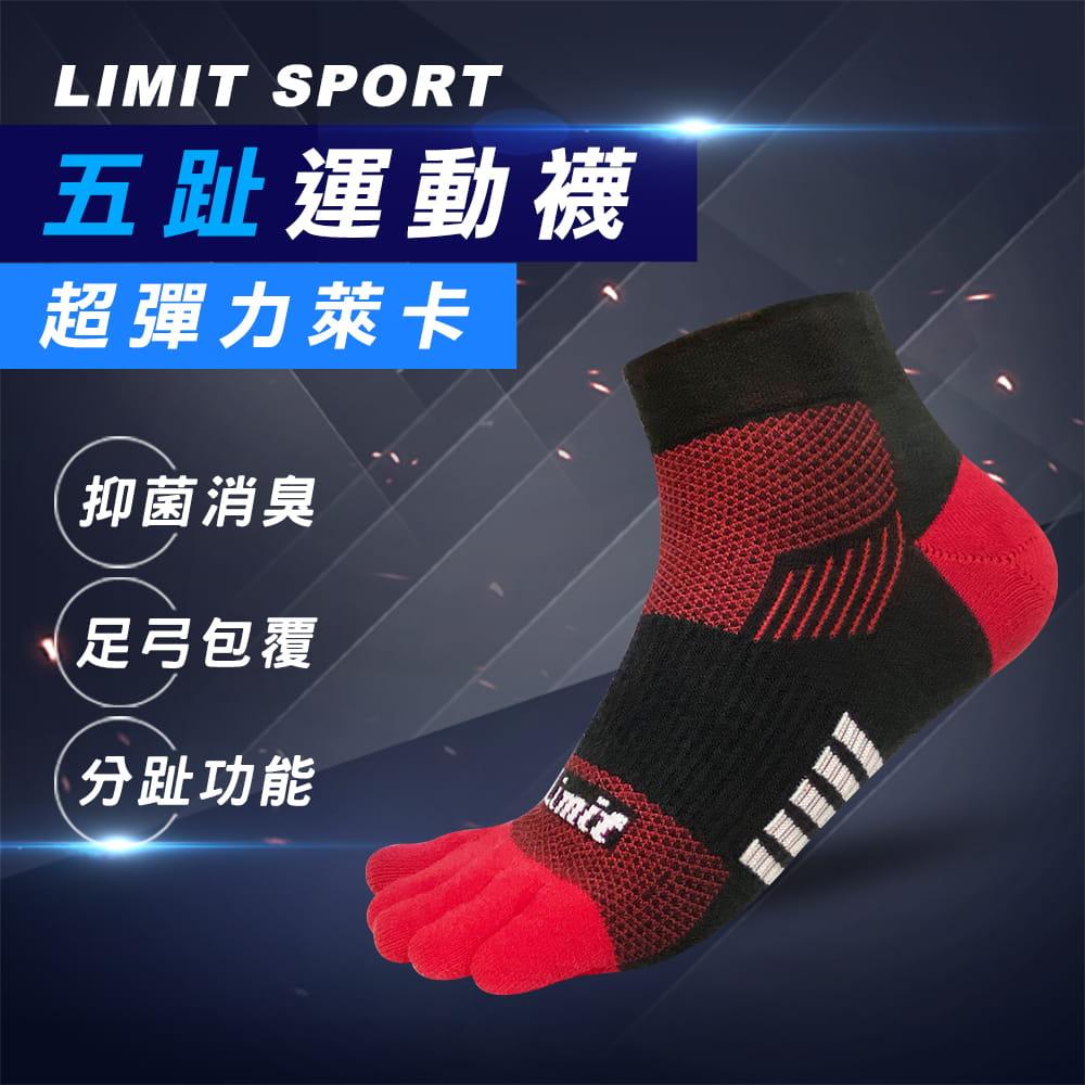 【力美特機能襪】五趾運動襪(黑紅) 0