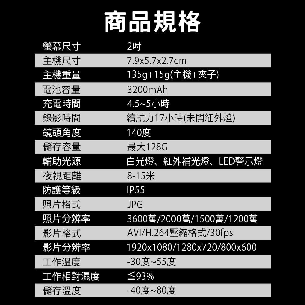 【勝利者】警察專用密錄器 贈64G 13