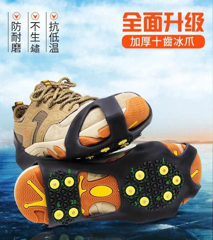 十爪冰雪地防滑防摔鞋套 3