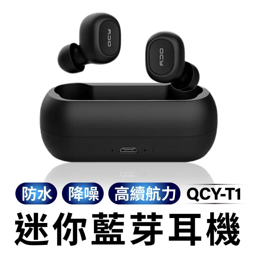 QCY T1 T1C T5.0 藍芽耳機 藍牙耳機 運動耳機
