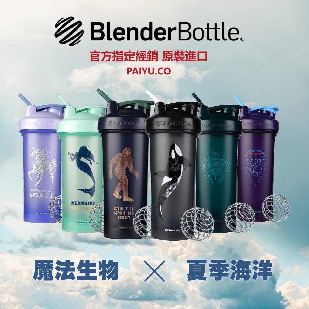 【Blender Bottle】Classic系列|V2|限量搖搖杯|28oz|每月新色更新 0