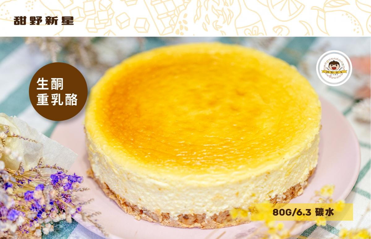 【甜野新星】【低碳】無糖無澱粉 濃香重乳酪蛋糕 1