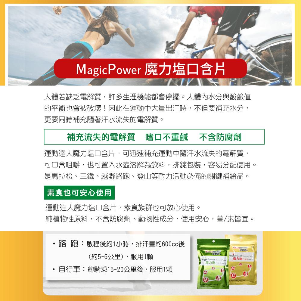 【RacingPro】魔力塩口含錠(20錠入/口味任選) 1